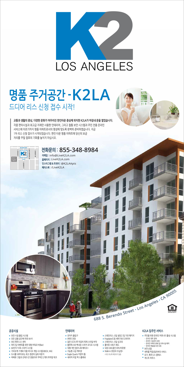 K2_ad_newspaper_Page_2
